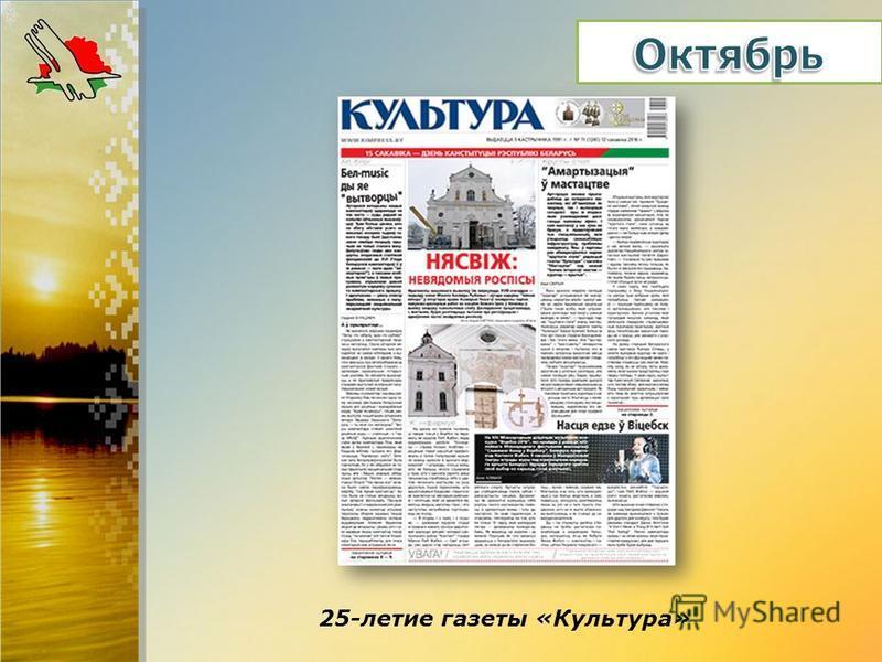 25-летие газеты «Культура»
