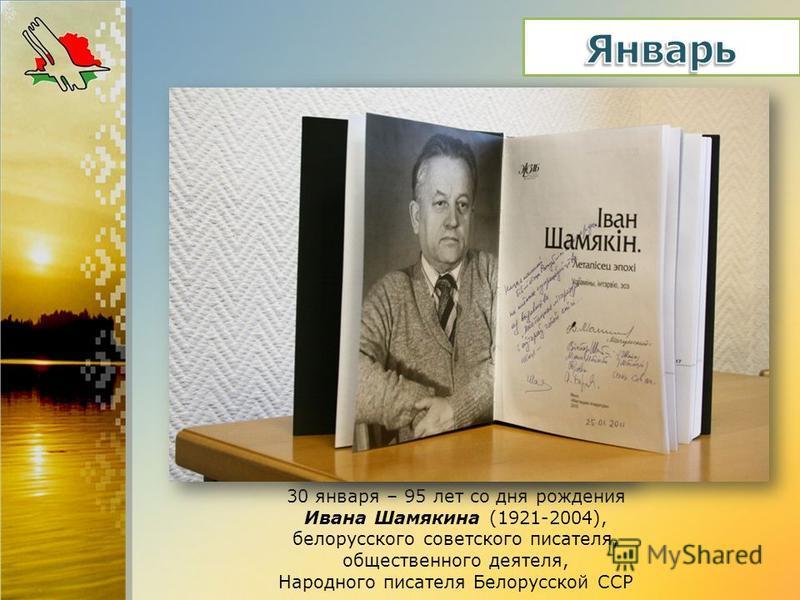 30 января – 95 лет со дня рождения Ивана Шамякина (1921-2004), белорусского советского писателя, общественного деятеля, Народного писателя Белорусской ССР
