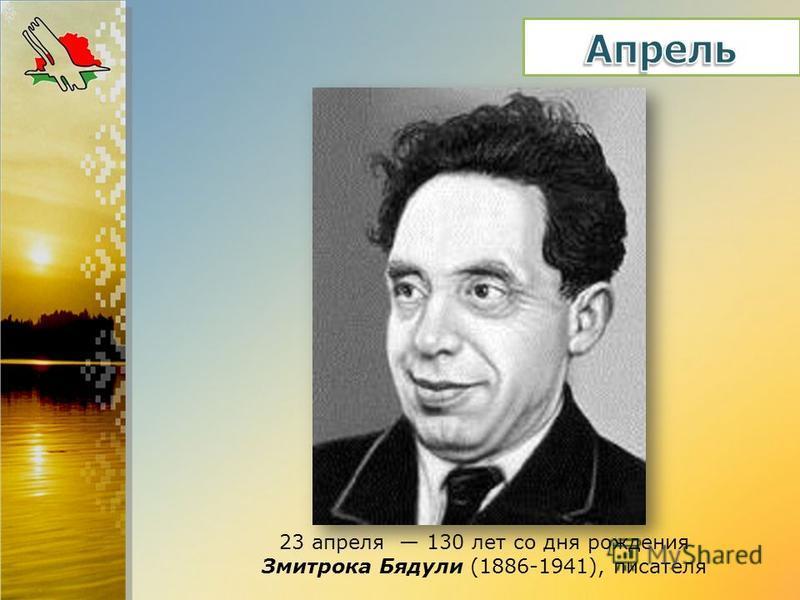 23 апреля 130 лет со дня рождения Змитрока Бядули (1886-1941), писателя