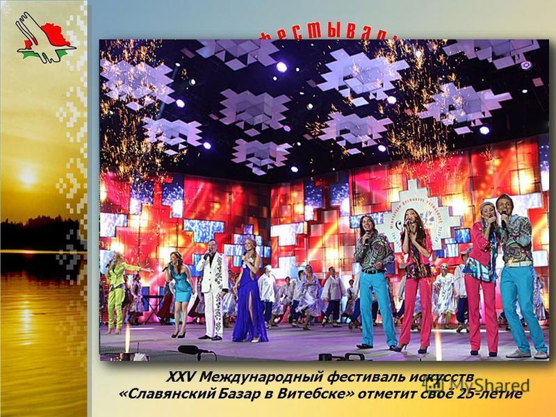 XXV Международный фестиваль искусств «Славянский Базар в Витебске» отметит своё 25-летие
