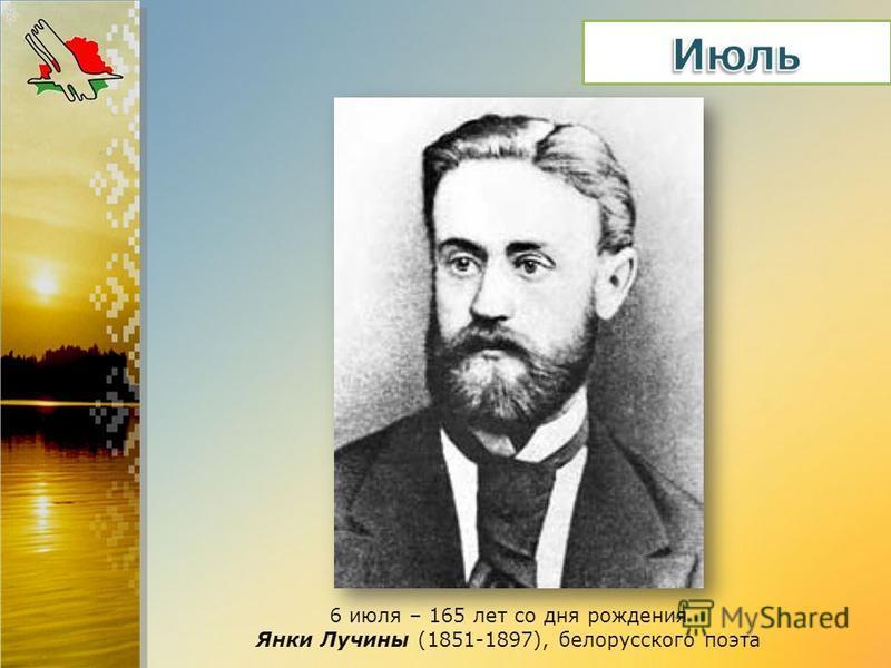 6 июля – 165 лет со дня рождения Янки Лучины (1851-1897), белорусского поэта
