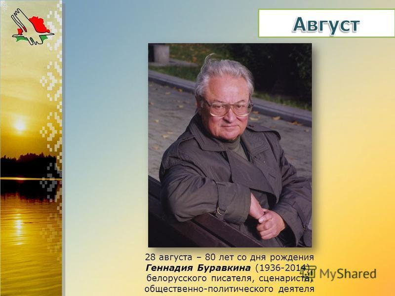 28 августа – 80 лет со дня рождения Геннадия Буравкина (1936-2014), белорусского писателя, сценариста, общественно-политического деятеля