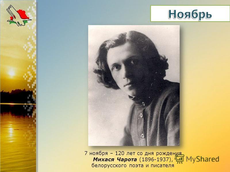 7 ноября – 120 лет со дня рождения Михася Чарота (1896-1937), белорусского поэта и писателя