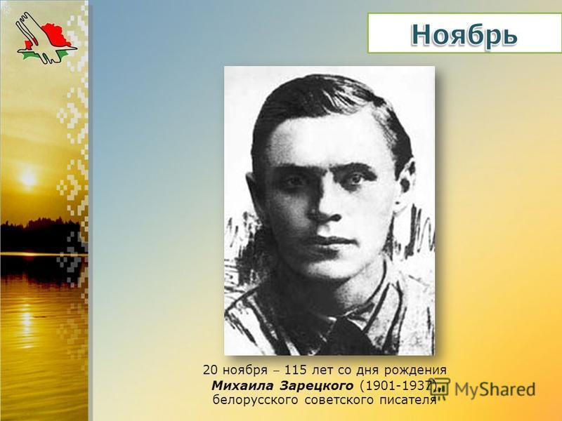 20 ноября – 115 лет со дня рождения Михаила Зарецкого (1901-1937), белорусского советского писателя