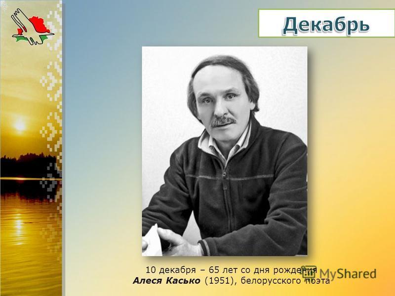 10 декабря – 65 лет со дня рождения Алеся Касько (1951), белорусского поэта