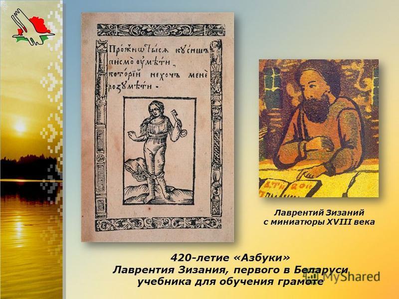 420-летие «Азбуки» Лаврентия Зизания, первого в Беларуси учебника для обучения грамоте Лаврентий Зизаний с миниатюры XVIII века