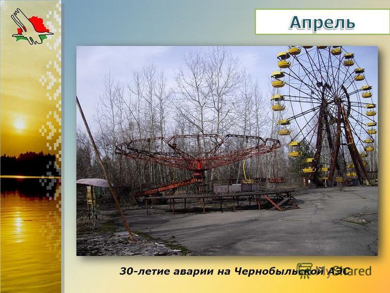 30-летие аварии на Чернобыльской АЭС