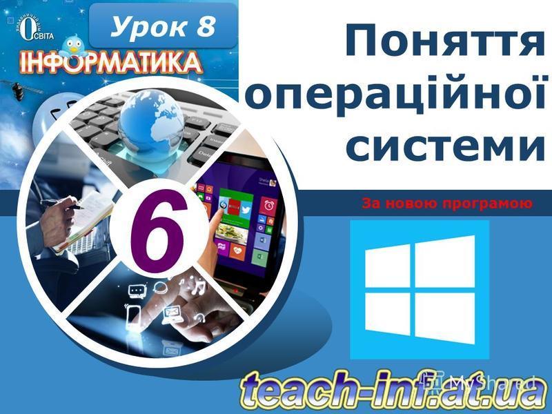 6 За новою програмою Урок 8 Поняття операційної системи