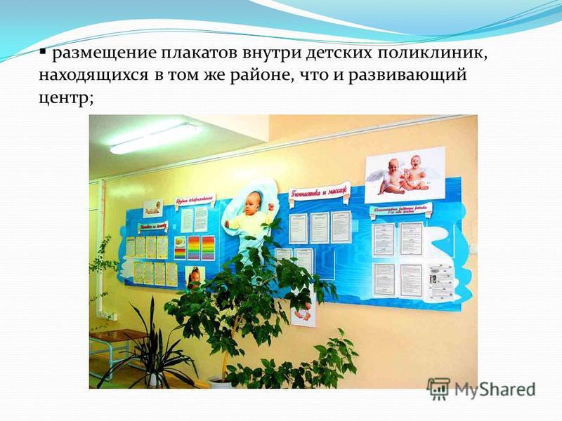 размещение плакатов внутри детских поликлиник, находящихся в том же районе, что и развивающий центр;