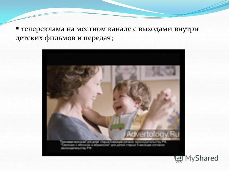 телереклама на местном канале с выходами внутри детских фильмов и передач;