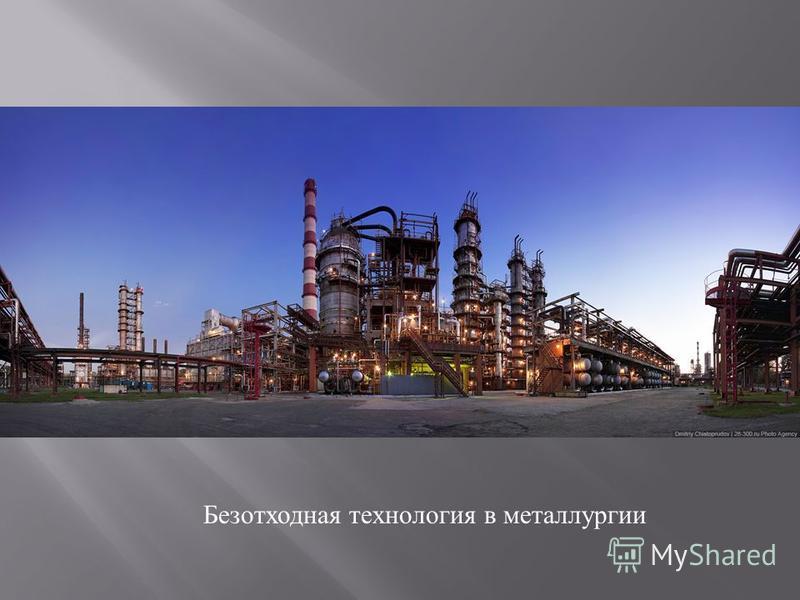 Безотходная технология в металлургии