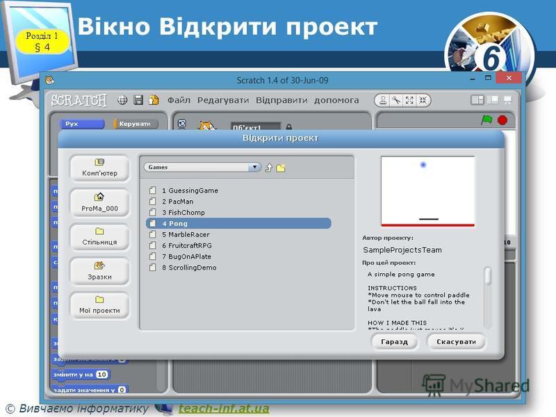6 © Вивчаємо інформатику teach-inf.at.uateach-inf.at.ua Вікно Відкрити проект www.teach-inf.at.ua Розділ 1 § 4