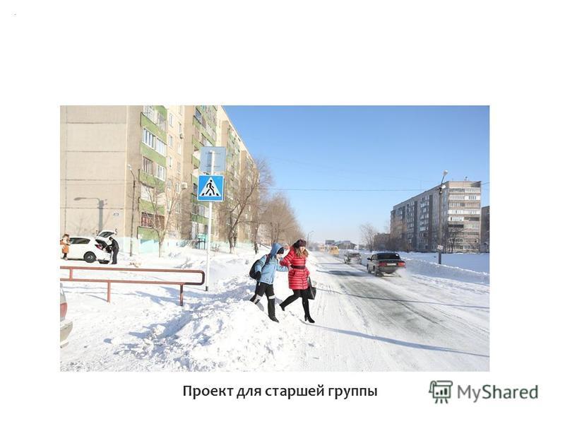 Образец подзаголовка «Нам зимой на улице не страшно» Проект для старшей группы