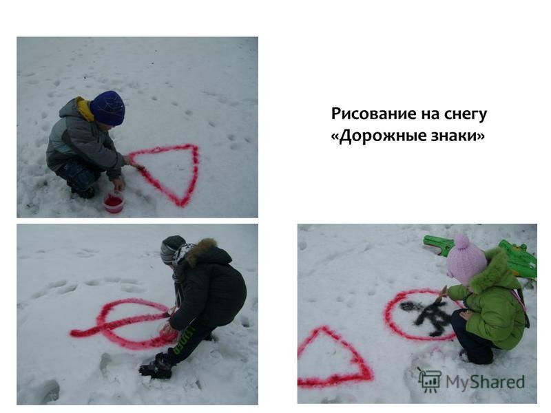 Рисование на снегу «Дорожные знаки»
