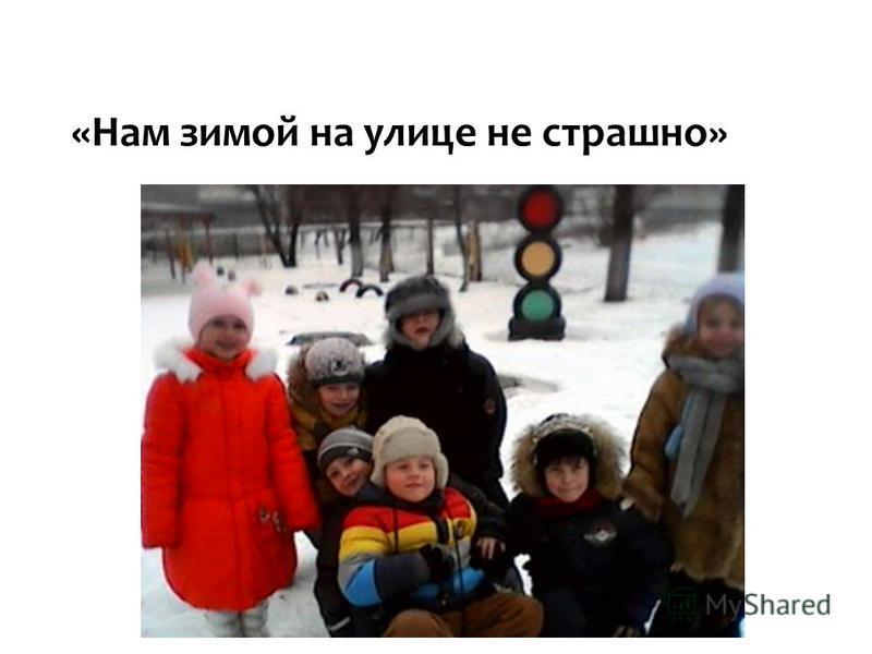 «Нам зимой на улице не страшно»
