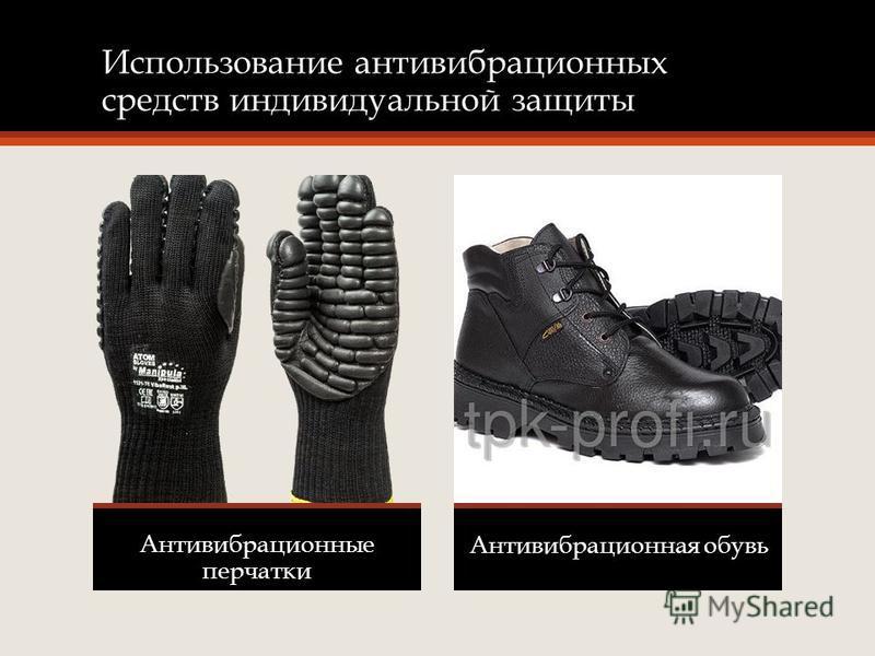 Использование антивибрационных средств индивидуальной защиты Антивибрационные перчатки Антивибрационная обувь