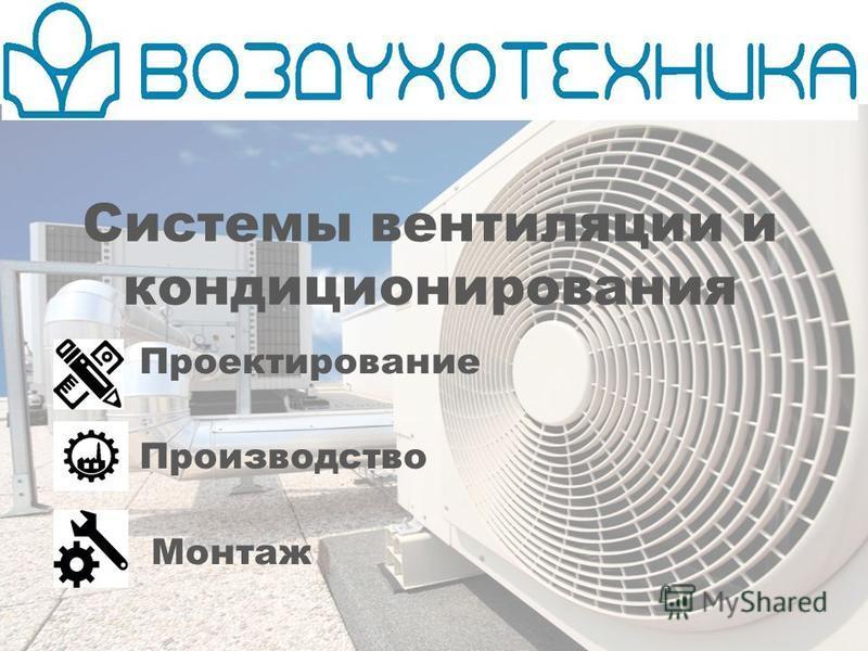 Системы вентиляции и кондиционирования Проектирование Производство Монтаж