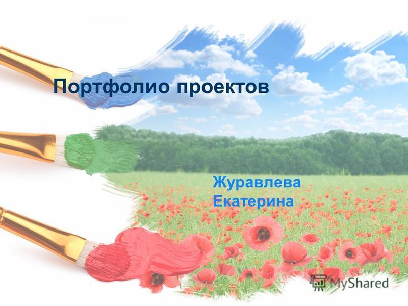 Портфолио проектов Журавлева Екатерина