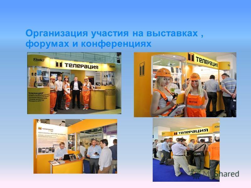 Организация участия на выставках, форумах и конференциях