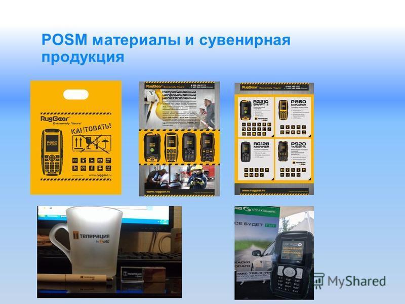 POSM материалы и сувенирная продукция