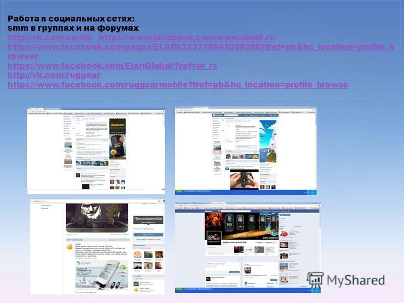Работа в социальных сетях: smm в группах и на форумах http://vk.com/sonim https://www.facebook.com/www.small.ru https://www.facebook.com/pages/ELARI/323715841059286?fref=pb&hc_location=profile_b rowser https://www.facebook.com/ElariGlobal/?ref=br_rs