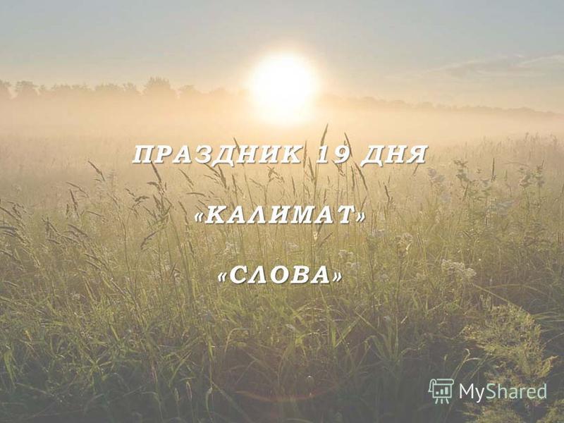 ПРАЗДНИК 19 ДНЯ «КАЛИМАТ» «СЛОВА»