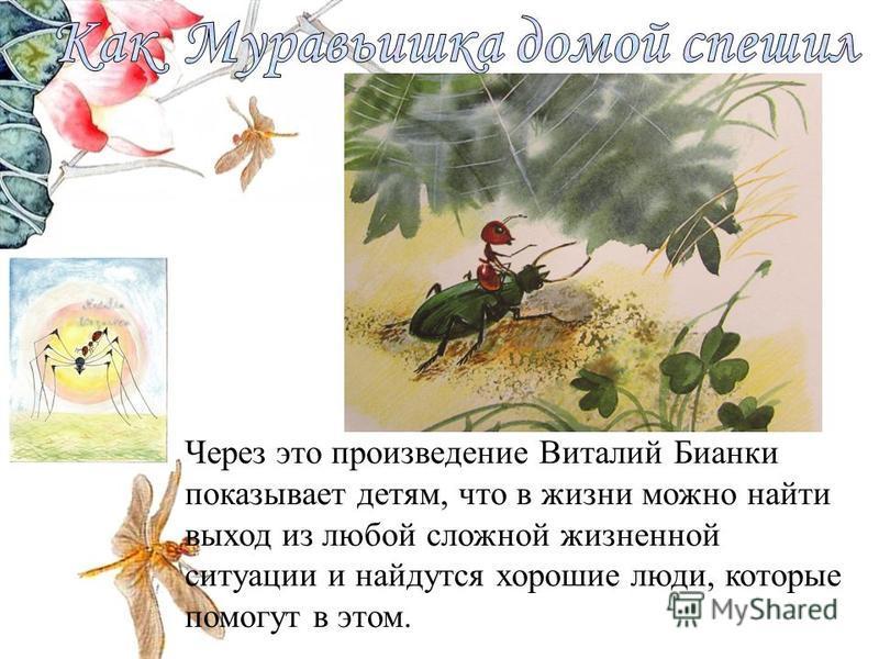 Через это произведение Виталий Бианки показывает детям, что в жизни можно найти выход из любой сложной жизненной ситуации и найдутся хорошие люди, которые помогут в этом.