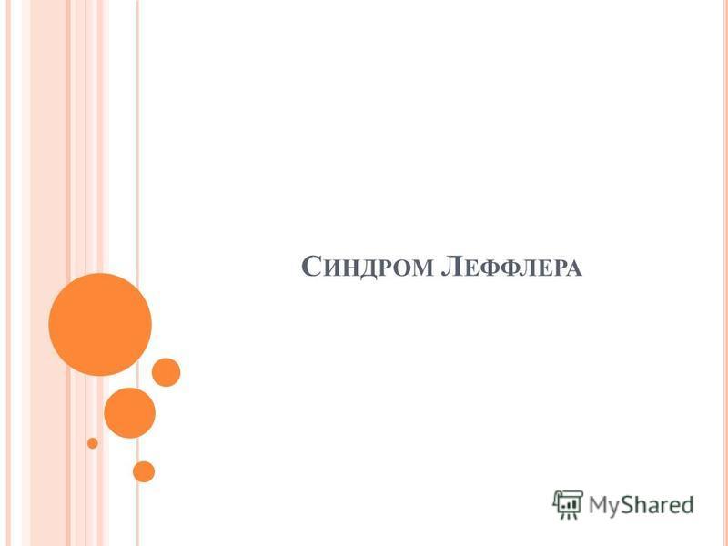С ИНДРОМ Л ЕФФЛЕРА