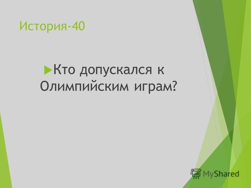 История-40 Кто допускался к Олимпийским играм?