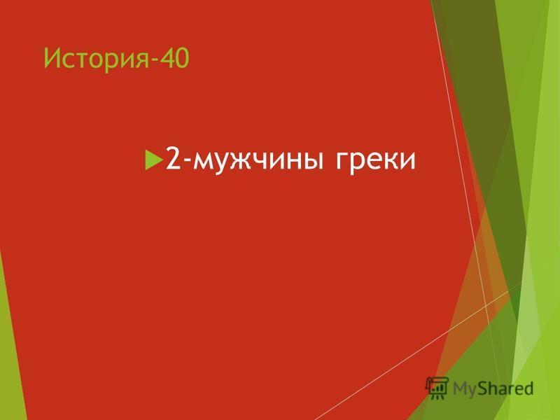 История-40 2-мужчины греки