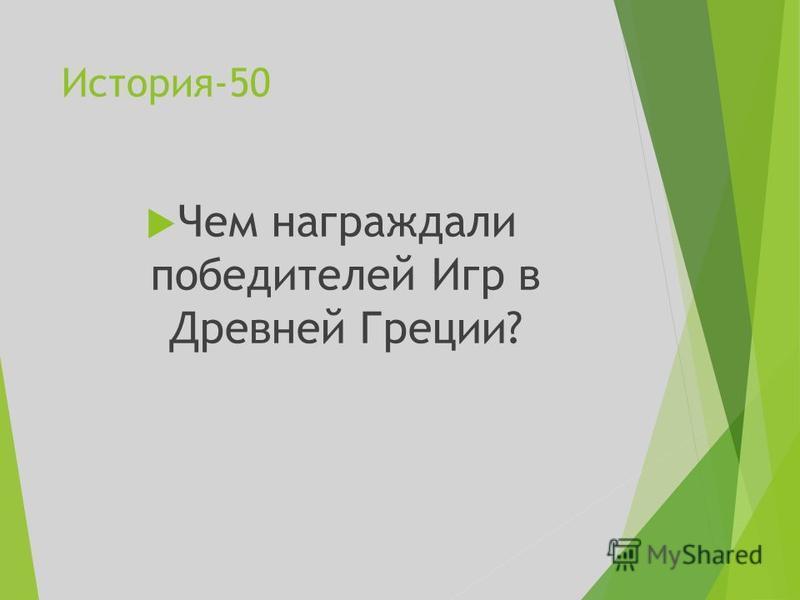История-50 Чем награждали победителей Игр в Древней Греции?