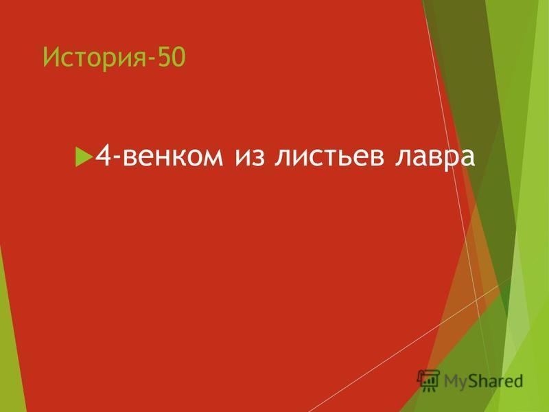 История-50 4-венком из листьев лавра