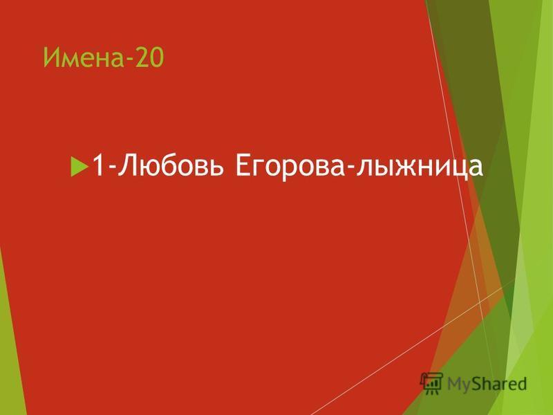 Имена-20 1-Любовь Егорова-лыжница