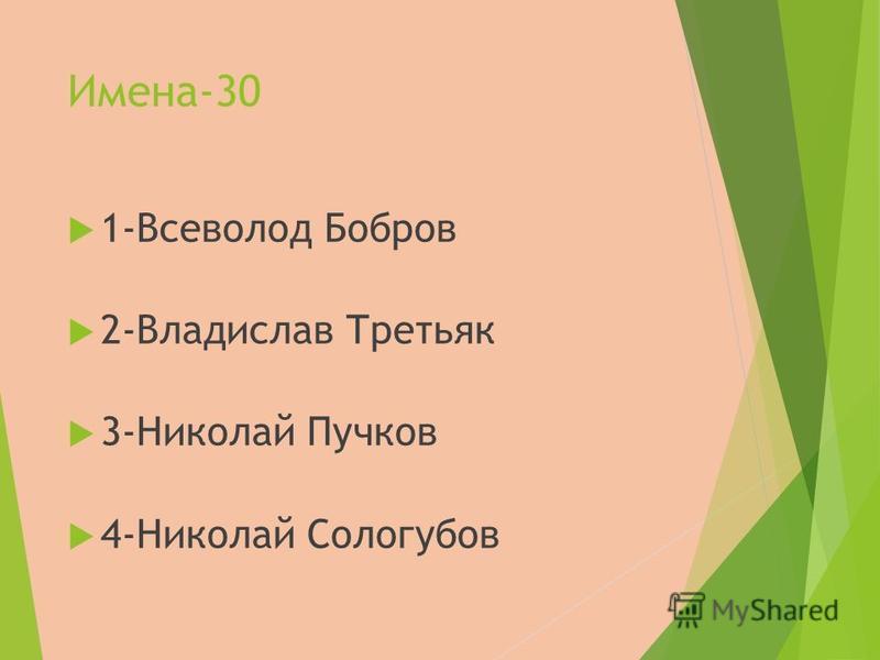 Имена-30 1-Всеволод Бобров 2-Владислав Третьяк 3-Николай Пучков 4-Николай Сологубов