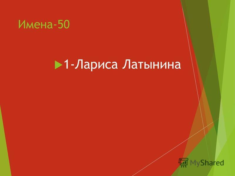 Имена-50 1-Лариса Латынина