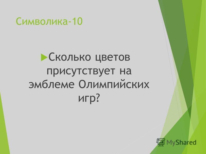 Символика-10 Сколько цветов присутствует на эмблеме Олимпийских игр?