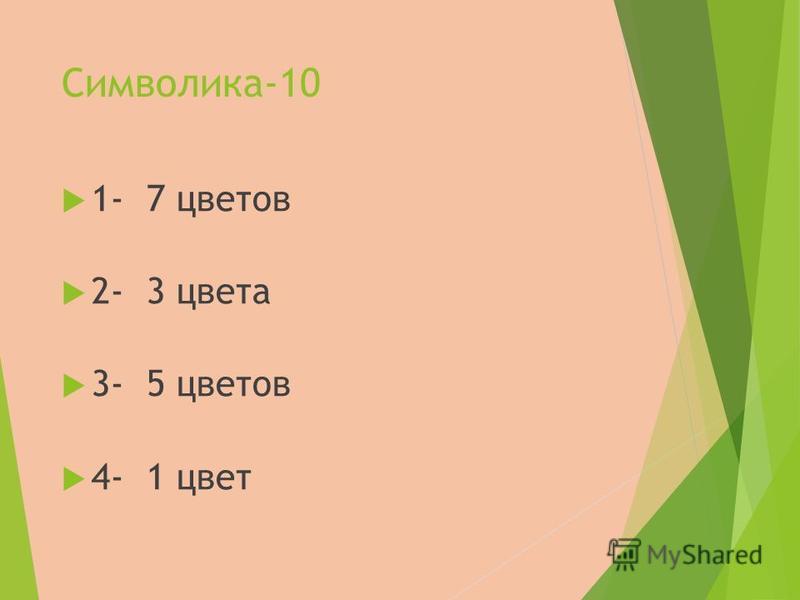 Символика-10 1- 7 цветов 2- 3 цвета 3- 5 цветов 4- 1 цвет