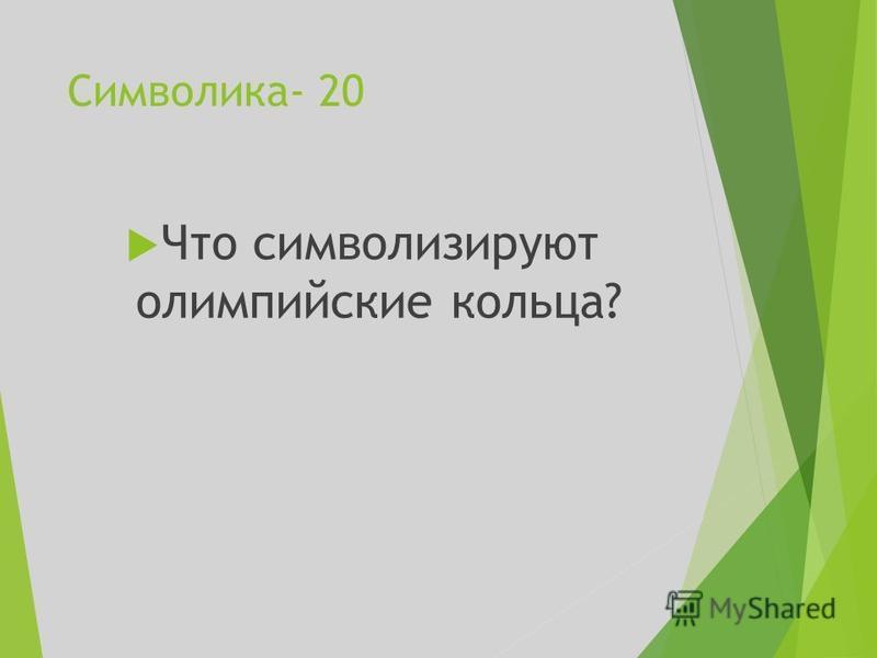 Символика- 20 Что символизируют олимпийские кольца?
