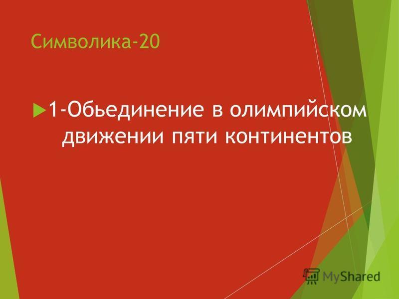 Символика-20 1-Обьединение в олимпийском движении пяти континентов