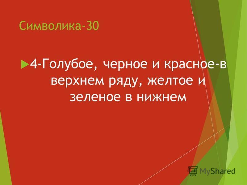 Символика-30 4-Голубое, черное и красное-в верхнем ряду, желтое и зеленое в нижнем