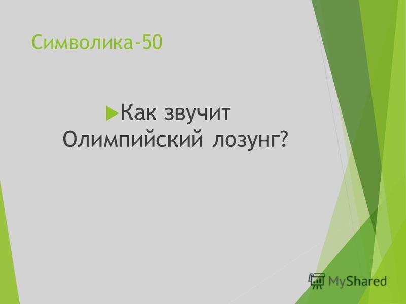 Символика-50 Как звучит Олимпийский лозунг?