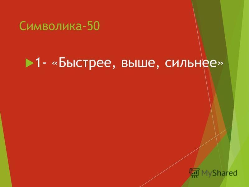 Символика-50 1- «Быстрее, выше, сильнее»
