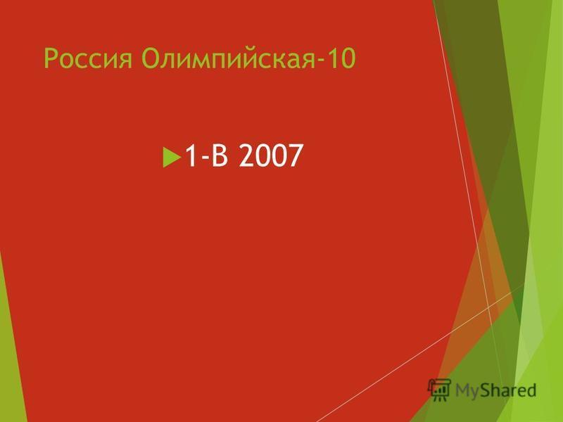 Россия Олимпийская-10 1-В 2007