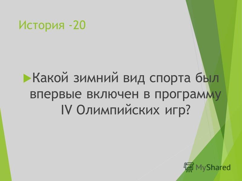 История -20 Какой зимний вид спорта был впервые включен в программу IV Олимпийских игр?