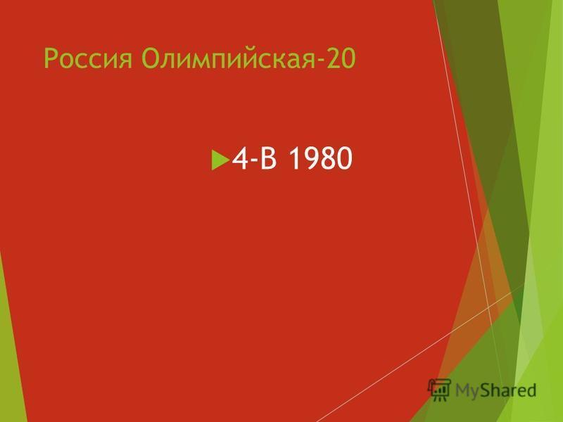 Россия Олимпийская-20 4-В 1980