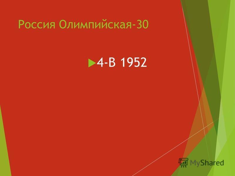 Россия Олимпийская-30 4-В 1952