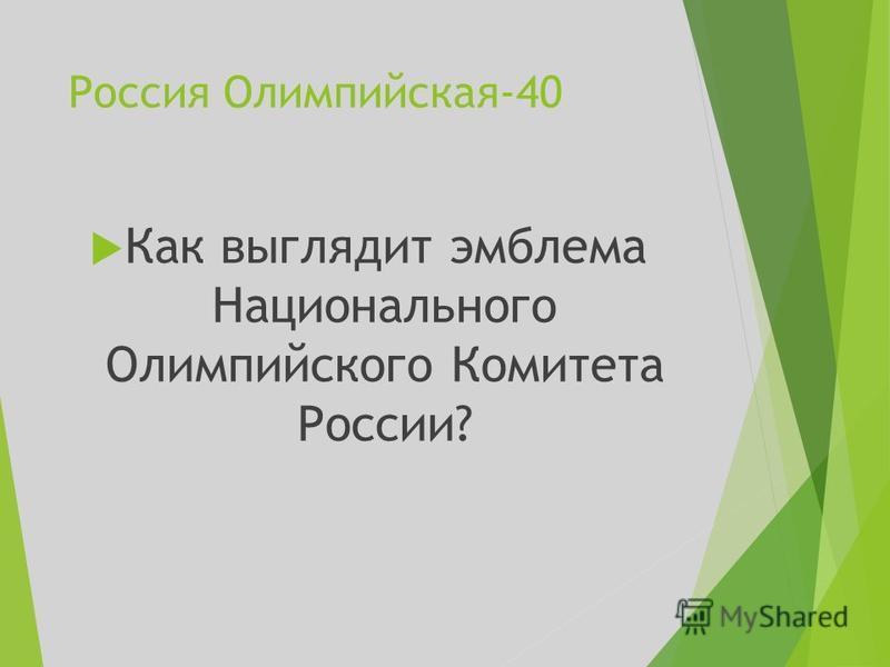 Россия Олимпийская-40 Как выглядит эмблема Национального Олимпийского Комитета России?