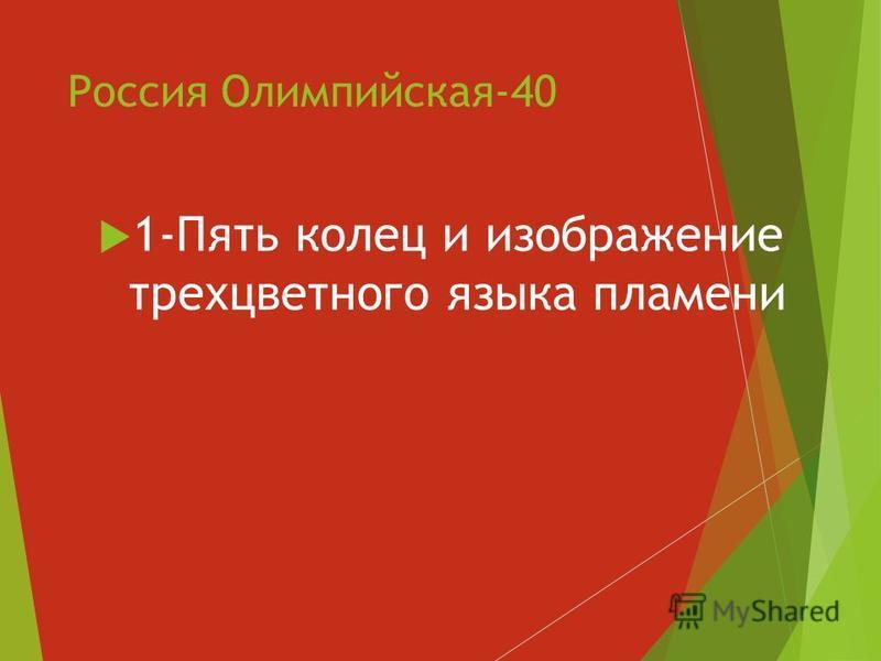 Россия Олимпийская-40 1-Пять колец и изображение трехцветного языка пламени