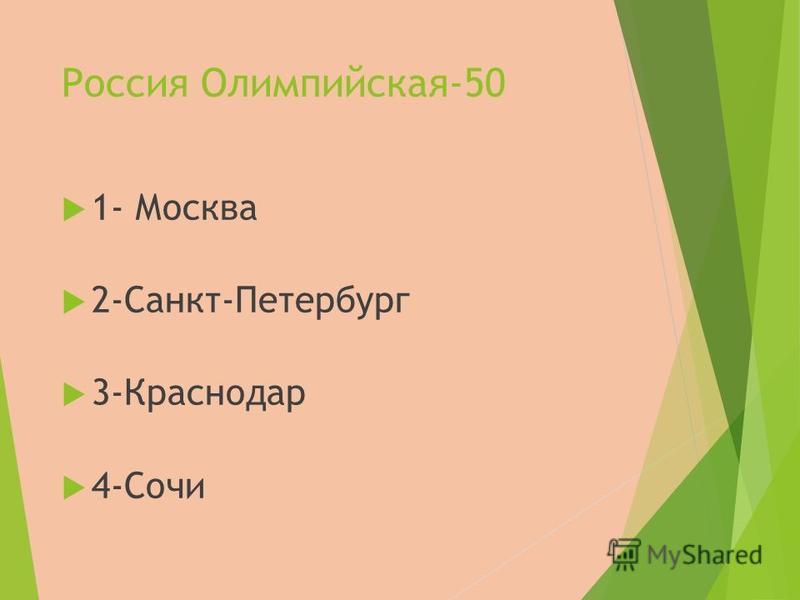 Россия Олимпийская-50 1- Москва 2-Санкт-Петербург 3-Краснодар 4-Сочи