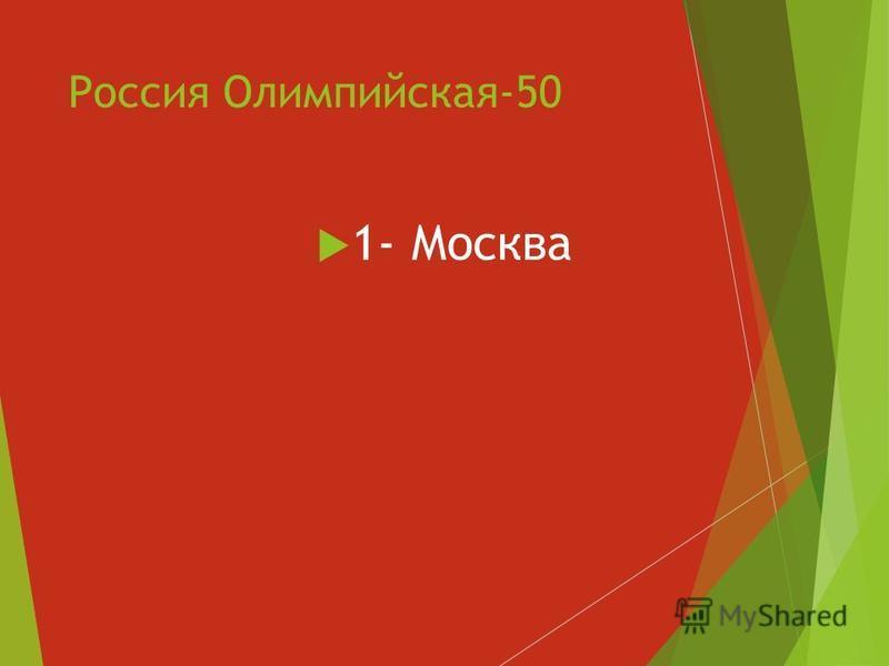 Россия Олимпийская-50 1- Москва